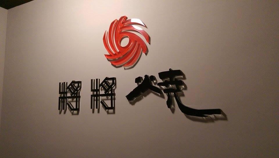 台中美村路 將將燒 日本料理